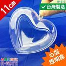 B1913★透明心型扭蛋_10*11cm...