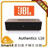 【台中愛拉風】JBL Authentics L16 打造跨時代的經典好聲音 復古設計 藍芽 藍牙 多媒體喇叭