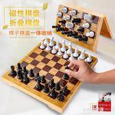 國際象棋磁性棋子兒童小號便攜迷你折疊棋盤學生初學者成人  朵拉朵衣櫥