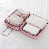 新設計旅行收納套裝出差行李箱衣物分類收納整理袋6件套 露露日記