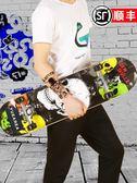 滑板成人女生初學者專業兒童抖音雙翹滑板車四輪男女孩青少年公路igo 【Pink Q】