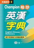 (64K)Champion袖珍英漢字典(P1)