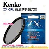 日本製 Kenko ZX CPL 58mm 高清解析偏光鏡 4K 8K 超解像力濾鏡 鍍膜 防潑水油污 正成公司貨