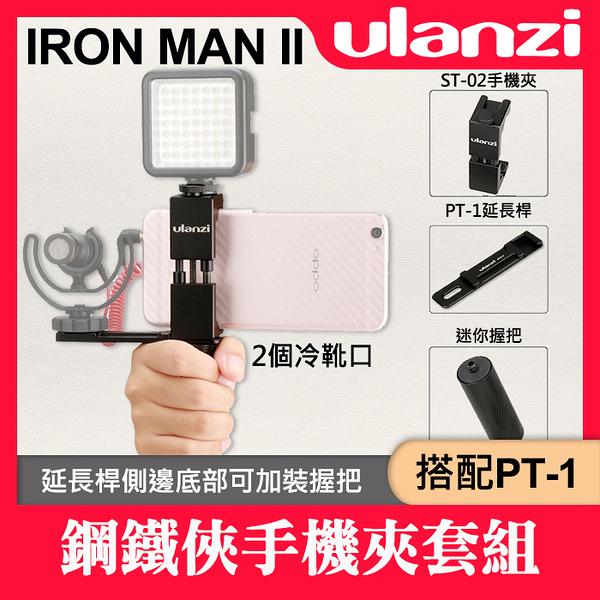 【補貨中10911】鋼鐵俠二代 手把套組 IRON MAN II 金屬手機夾 Ulanzi 自拍 直播 錄影 PT-1