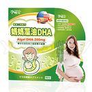 孕哺兒 藻油DHA軟膠囊 60粒