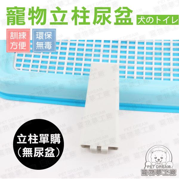 寵物立柱(不含尿盆) 寵物廁所 寵物訓練 寵物室內用品 清潔 寵物用品 狗廁所 狗尿尿