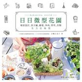 (二手書)日日微型花園:場景設計、景天屬、藤蔓、多肉、香草、苔類全方位佈置