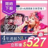日本 ANGFA 絲凱露 SCALP-D 實力派美睫精華液(6ml)【小三美日】原價$620
