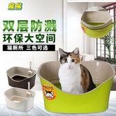 新年鉅惠日本IVPETS愛蓓詩貓廁所貓砂盆雙層防外濺帶出高壁半封閉貓咪尿盆
