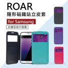 ROAR視窗手機殼Note5 Note4 A5 A7 A8 S3 隱形磁釦 可立式 皮套 保護套