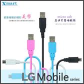 ☆Xmart Micro USB 2M/200cm 傳輸線/高速充電/LG KX190/KX210/KX216/KX218/KX266T/KX300/P500/T300/T325/P690