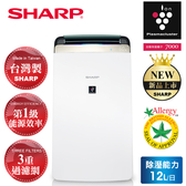 SHARP 夏普 12L新衣物乾燥HEPA空氣淨化除濕機 DW-J12FT-W
