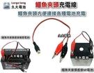 【久大電池】鱷魚夾頭連接線+梅花母端子 適用各式梅花公端子充電器 (連接各種電池充電)
