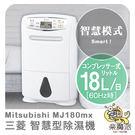 『樂魔派』三菱 MJ-P180NX (M...