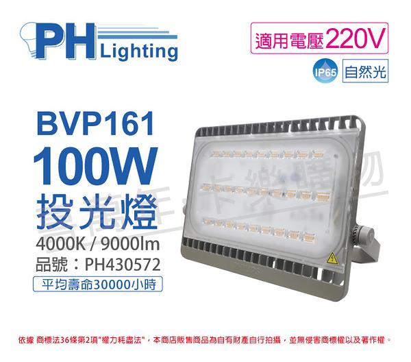 PHILIPS飛利浦 BVP161 LED 100W 220V 4000K 自然光 IP65 投光燈 泛光燈 _ PH430572