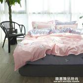INS小清新四件套1.5m學生宿舍單人床單三4件套少女心被套床上用品