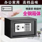 保險櫃家用20E小型保險箱迷你辦公入牆密碼防盜隱藏式床頭保管箱 衣櫥の秘密