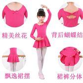 兒童舞蹈服裝女童練功服秋冬分體長袖中國民族跳舞裙女孩芭蕾舞裙 年尾牙提前購
