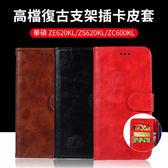贈掛繩 華碩 ASUS Zenfone 5 5Z 5Q ZE620KL ZS620KL ZC600KL 瘋馬紋 手機皮套 支架 全包 保護殼 皮套