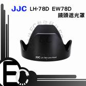 【EC數位】JJC LH-78D 遮光罩 CANON 專用 EF 28-200mm 18-200mm 鏡頭蓮花罩