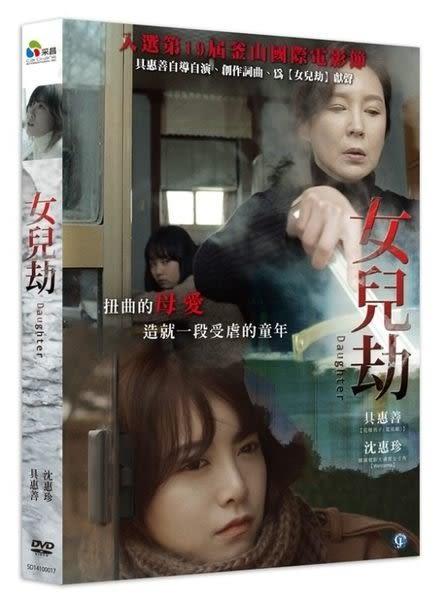 女兒劫 DVD(購潮8)