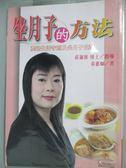 【書寶二手書T1/保健_HRQ】坐月子的方法_莊壽美、章惠如