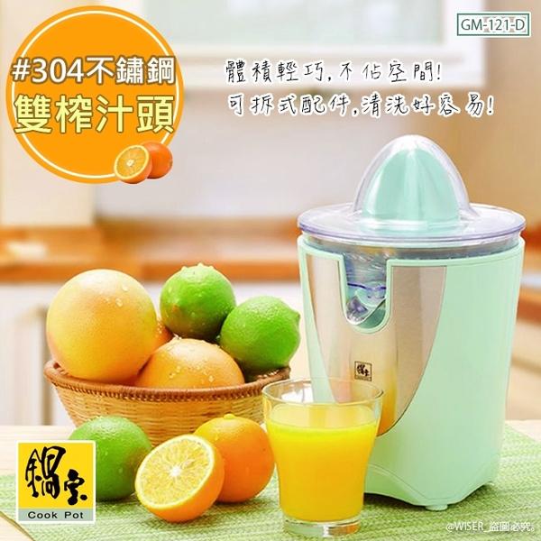 【鍋寶】葡萄柚/檸檬/柳橙/電動鮮果榨汁機(GM-121-D)雙榨汁頭