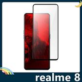 realme 8 全屏弧面滿版鋼化膜 3D曲面玻璃貼 高清原色 防刮耐磨 防爆抗汙 螢幕保護貼