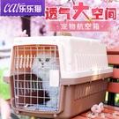 貓咪航空箱貓籠子便攜外出寵物運輸箱托運箱空運箱貓咪旅行箱貓箱YXS  優家小鋪