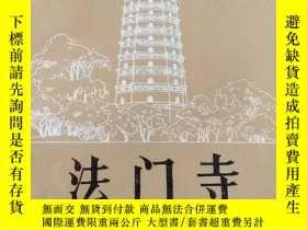 二手書博民逛書店罕見法門寺(一版一印)Y225722 陳景富 三秦 出版1988