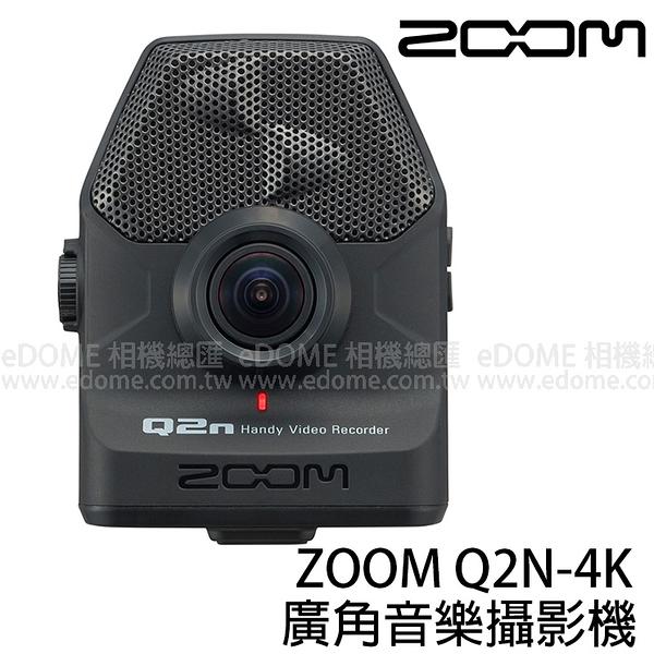 ZOOM Q2N-4K 音樂攝影機 廣角手持 (24期0利率 免運 正成公司貨) 隨身直播攝影機 支援4K 高音質錄影