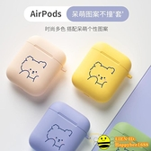 airpods耳機保護套 airpods耳機保護套情侶airpods二代通用卡通可愛AirPods2【happybee】