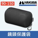 【鏡頭袋】90-150 HAKUBA 潛水布 LENS POUCH 鏡頭套 鏡頭筒 HA241921 HA290677