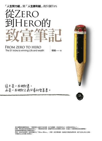 (二手書)從Zero到Hero的致富筆記:「人生努力組」到「人生勝利組」的51個Tips