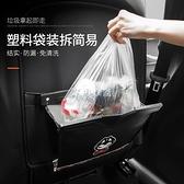 車載垃圾桶車掛式多功能後排收納折疊創意可愛汽車內用車上垃圾袋 現貨快出