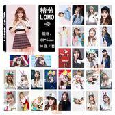 現貨盒裝 TWICE 朴志效 TT LOMO小卡片 照片紙卡片組-新(共30張)E680-C 【玩之內】 韓國