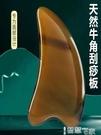 刮痧板 正品天然水牛角刮痧板全身通用女頸部脊椎面部美容淋巴排毒撥筋棒 智慧 618狂歡