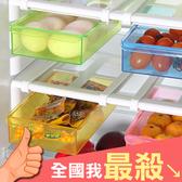 抽屜式置物收納盒 冰箱 保鮮 廚房 創意 抽動式 儲物 隔板 分類 桌面 零食 米菈生活館【N088】