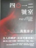 【書寶二手書T4/一般小說_MRN】四0一二號室_洛梨幸子
