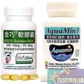 康馨-赫而司懷孕營養特價組( Golden-DHA金巧軟膠囊浮游海藻萃取植物油+ 愛克明Aquamin-F紅藻鈣錠)