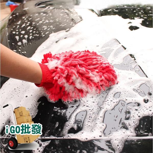 ❖限今日-超取299免運❖ 汽車清洗雙面手套 珊瑚絨 擦車手套 除塵手套 (顏色隨機)【G0030-02】