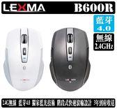 [地瓜球@] 雷馬 LEXMA B600R 藍芽 2.4G 雙模式 無線 滑鼠