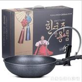 韓式麥石炒鍋 煤氣電磁爐通用平底不沾鍋無油煙家用炒鍋套裝 雙十二全館免運