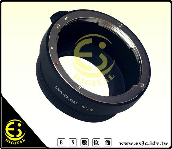 ES數位館 專業級 Canon EOS Mount 鏡頭轉 EOS M 機身 專用 機身鏡頭 轉接環 KW79