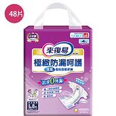 來復易極緻防漏黏貼型紙尿褲L48片(箱)【愛買】