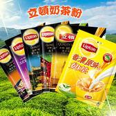 【隨身包特殺】Lipton 立頓奶茶粉 即溶奶茶粉 隨手小包 單包入 (6款口味可選)