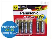 ∥配件王∥Panasonic國際牌AA15 V 3號大電流鹼性電池 8+2入 mini 8 專用電池
