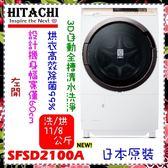 本月特價*日本製首選【日立家電】11KG 8KG 3D自動槽全槽清水洗淨滾筒式《SFSD2100A》烘衣新力量