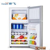 新飛雙門式小冰箱冷藏冷凍家用宿舍辦公室節能靜音雙門冰箱小型 MKS免運