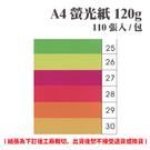 A4 螢光紙 120磅 (110張) /包 ( 此為訂製品,出貨後無法退換貨 )